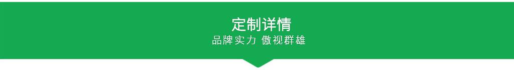 定制xiang情