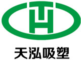 优质的吸塑厂,天泓荣获最佳供应商