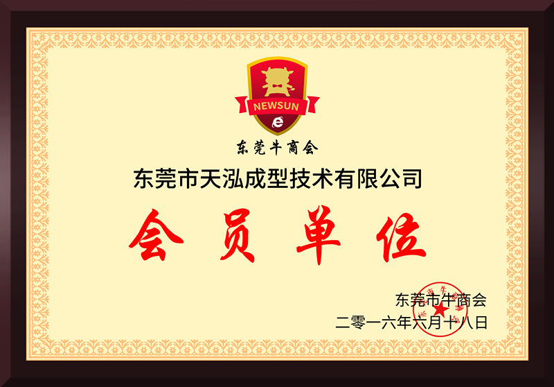 天泓荣获牛商会会员单位