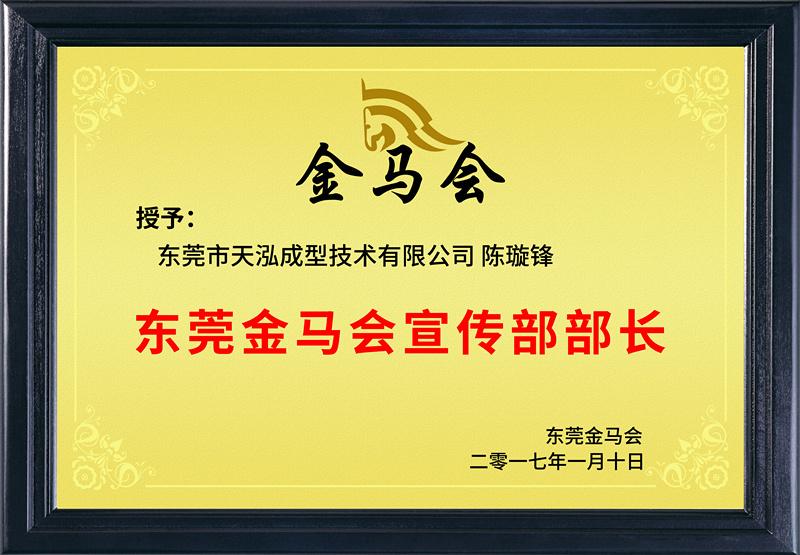 天泓总经理担任金马会宣传部长