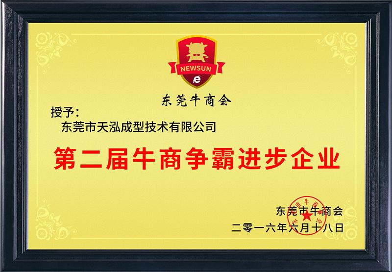天泓荣获牛商会第二届牛商争霸进步企业