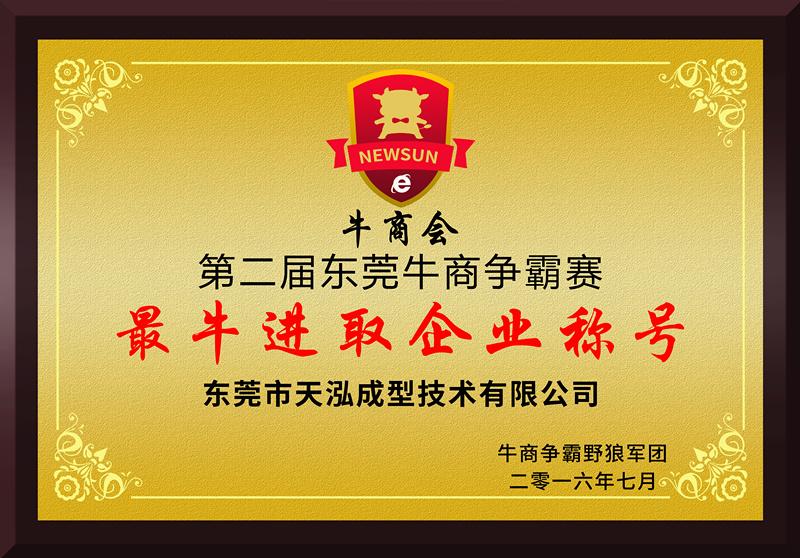 天泓荣获牛商会第二届东莞牛商争霸赛最牛进取企业称号