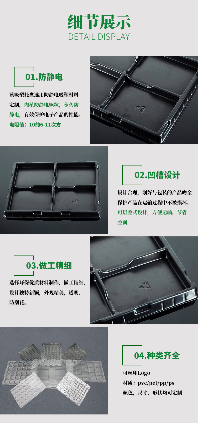 20201212,防静电(产品部fenzuizhong版)_03